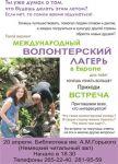 плакат 20 апреля_10_15
