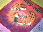 istoriya_odnogo_polotna