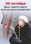 Den_pamyati_zhertv_politicheskih_repressy. 30_oktyabrya_2014