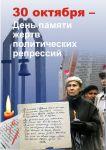 Den_pamyati_zhertv_politicheskih_repressy. 30_oktyabrya