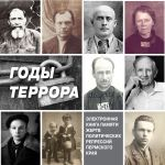 Elektronnaya_kniga_pamyati