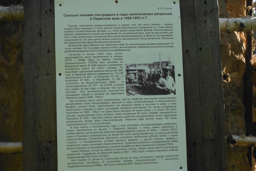 10._Stend_rasskazyvayushchiy_ob_istorii_lagernoy_zony