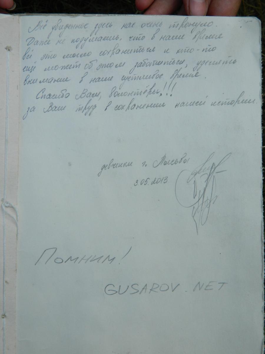 14._Podtvezhdeniem_etogo_yavlyayutsya_zapisi_v_Beloy_knige