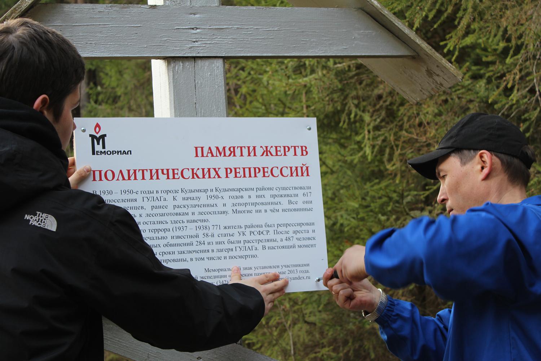 Ustanovka zanaka_v_sukhom logu