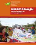 Mir_bez_vrazhdy_oblozhka
