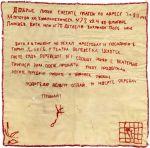 Ф.641_1.Оп.1.Д.17012.Л.302. Платок (рет)- вещдок из дела Лаищева В.�
